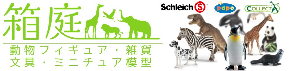 動物フィギュアとミニチュア模型・雑貨