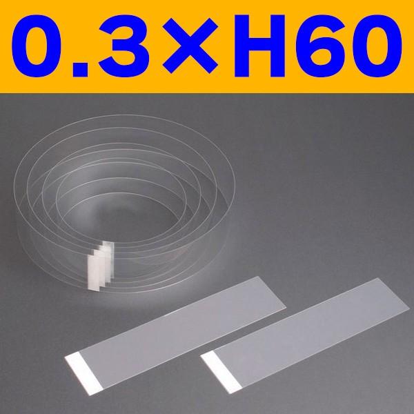 ムースケーキフィル(60mm・#0.3)