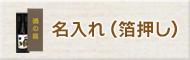 名入れ(箔押し)