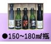 150-180ml瓶
