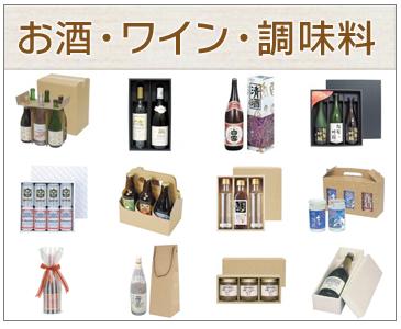 お酒・ワイン・調味料