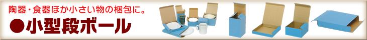 食器・陶器の箱(小型段ボール)