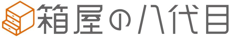 無垢材の家具通販 箱屋の八代目 ロゴ