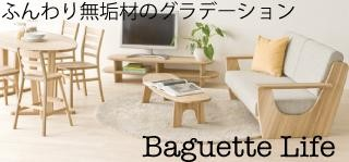 飛騨産業「Baguette Life(バゲットライフ)」国産ナラ無垢材のリビング・ダイニングシリーズ