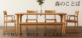 飛騨産業「森のことば」国産ナラ無垢材、オイル塗装のリビング・ダイニングシリーズ