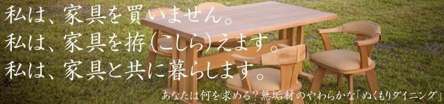 ぬくもりダイニング(小)