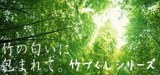 国産竹家具「TEORI(テオリ)」竹づくしシリーズ
