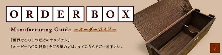 ORDER BOX
