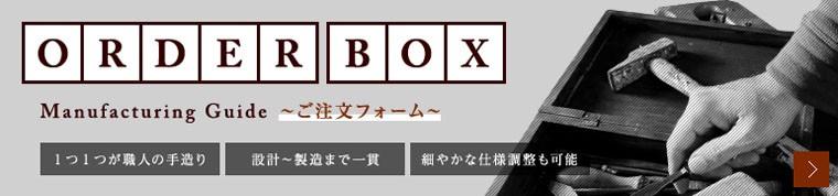 Order Form 〜ご注文フォーム〜