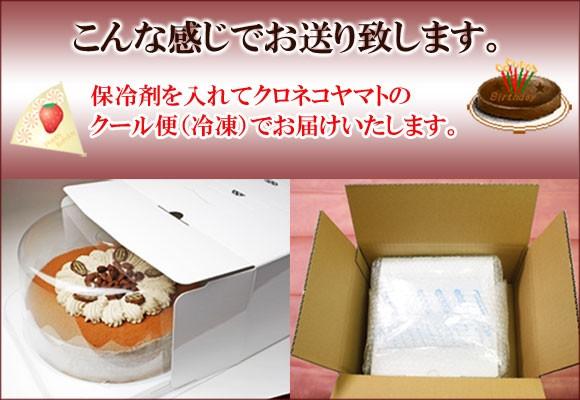 アイスケーキ発送