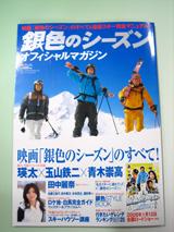 「銀色のシーズン」オフィシャルマガジン