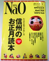 長野県のタウン誌
