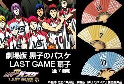 劇場版 黒子のバスケ LAST GAME 扇子