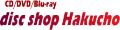 ディスクショップ白鳥 Yahoo!店 ロゴ