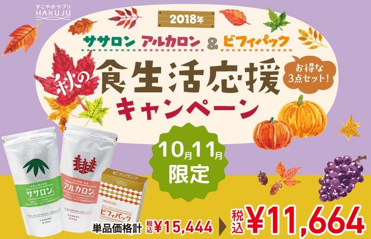 秋の食生活応援キャンペーン ササロン・アルカロン&ビフィパック