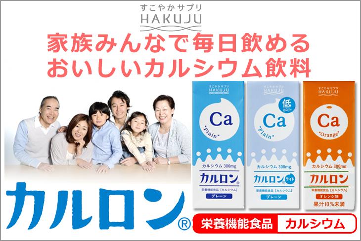 家族みんなで毎日飲めるおいしいカルシウム飲料「カルロン」