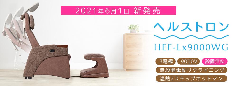 新発売☆ヘルストロン Lx9000WG