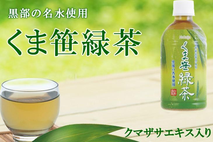 くま笹緑茶350mlペットボトル24本セット