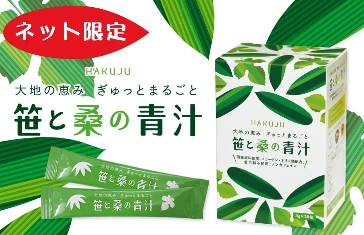 新発売【ネット限定】笹と桑の青汁