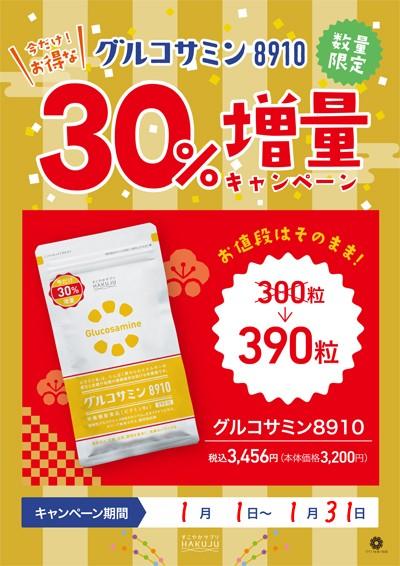 1月限定・グルコサミン8910 30%増量キャンペーン
