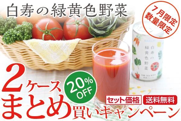 白寿の緑黄色野菜2ケースまとめ買いキャンペーン