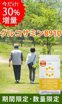 期間限定・数量限定『グルコサミン8910』30%増量キャンペーン