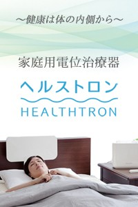 家庭用電位治療器【ヘルストロン】