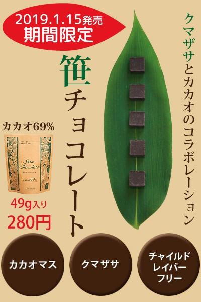 冬季限定 笹チョコレート