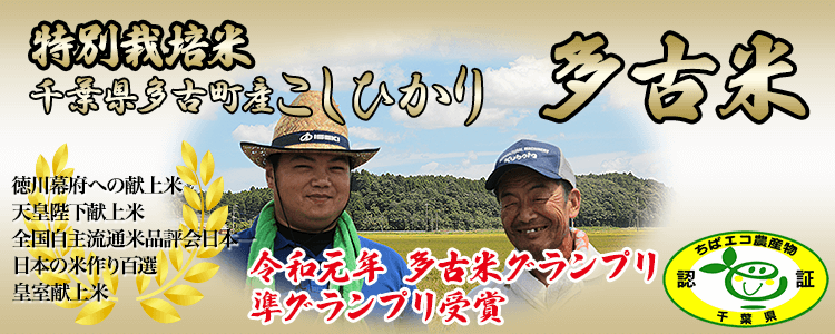 特別栽培米 多古米 ちばエコ農産物 減農薬 減化学肥料 千葉県産こしひかり