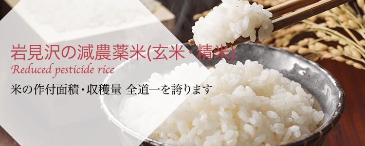 岩見沢の減農薬米(玄米・精米)米の作付面積・収穫量 全道一を誇ります