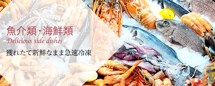 魚介類・海鮮類