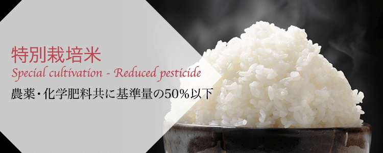 特別栽培米。農薬・化学肥料共に基準量の50%以下。