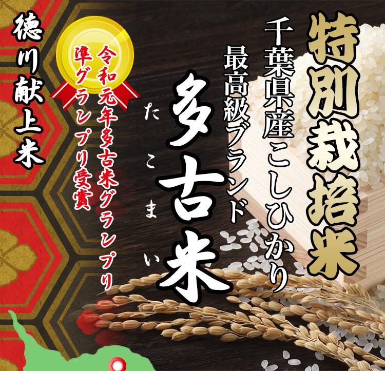 千葉県産こしひかり 最高級ブランド 多古米 おかずいらずの歴史あるお米 徳川献上米
