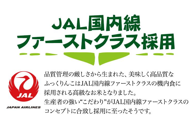 JAL国内線ファーストクラス採用 ふっくりんこ