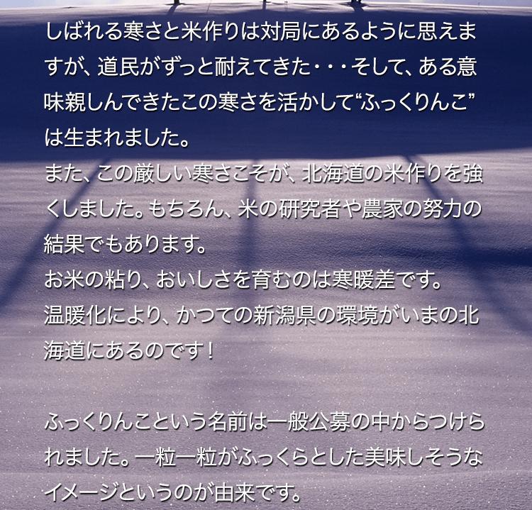 しばれる寒さと米作りは対局にあるように思えますが、道民がずっと耐えてきた・・・そして、ある意味親しんできたこの寒さを活かして「ふっくりんこ」は生まれました。