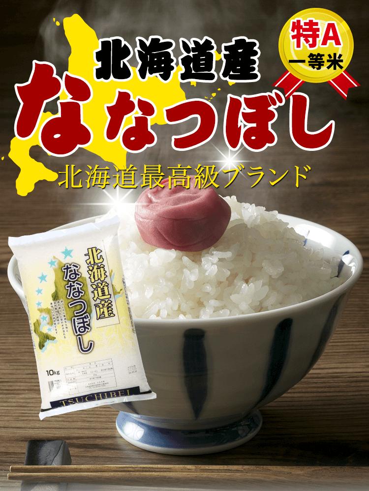 北海道産ななつぼし 特A一等米 北海道最高級ブランド