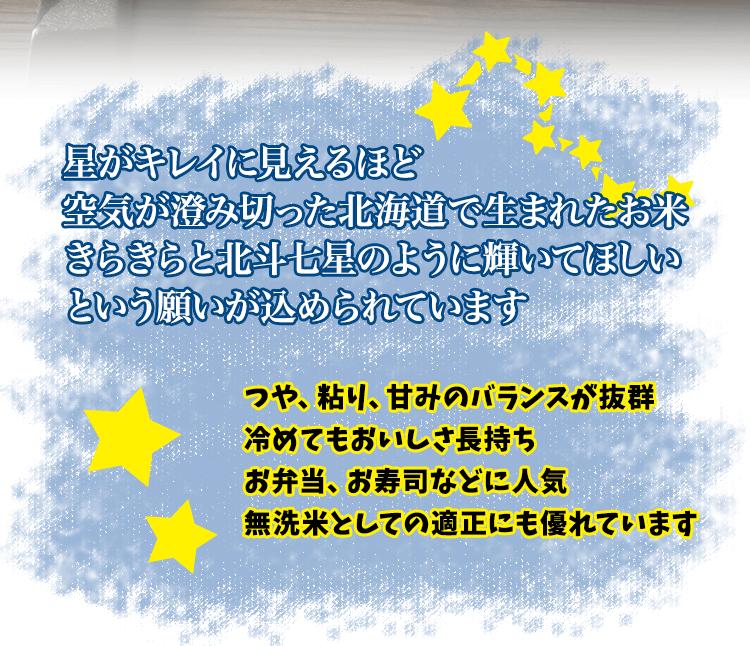 星がキレイに見えるほど空気が澄み切った北海道で生まれたお米