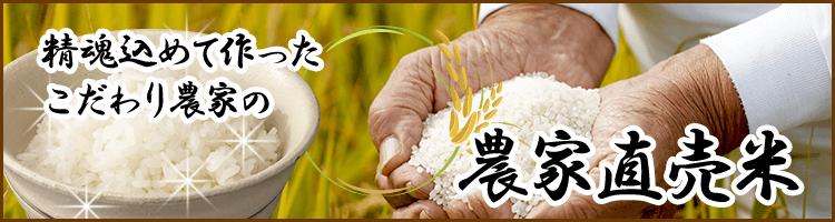 農家直売米