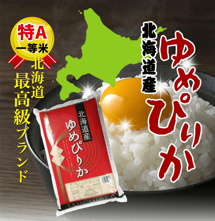 北海道産ゆめぴりか 特A一等米 北海道最高級ブランド