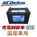 国産車(充電制御対応)用バッテリー