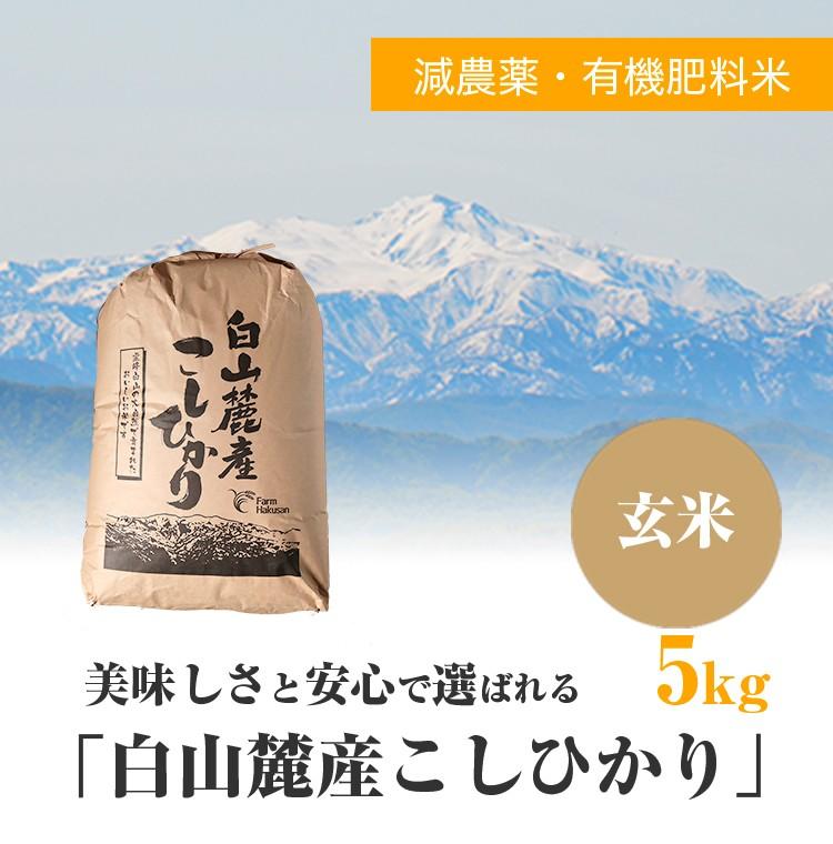 美味しさと安心で選ばれる「白山麓産こしひかり」(減農薬・有機肥料米) 玄米 5kg
