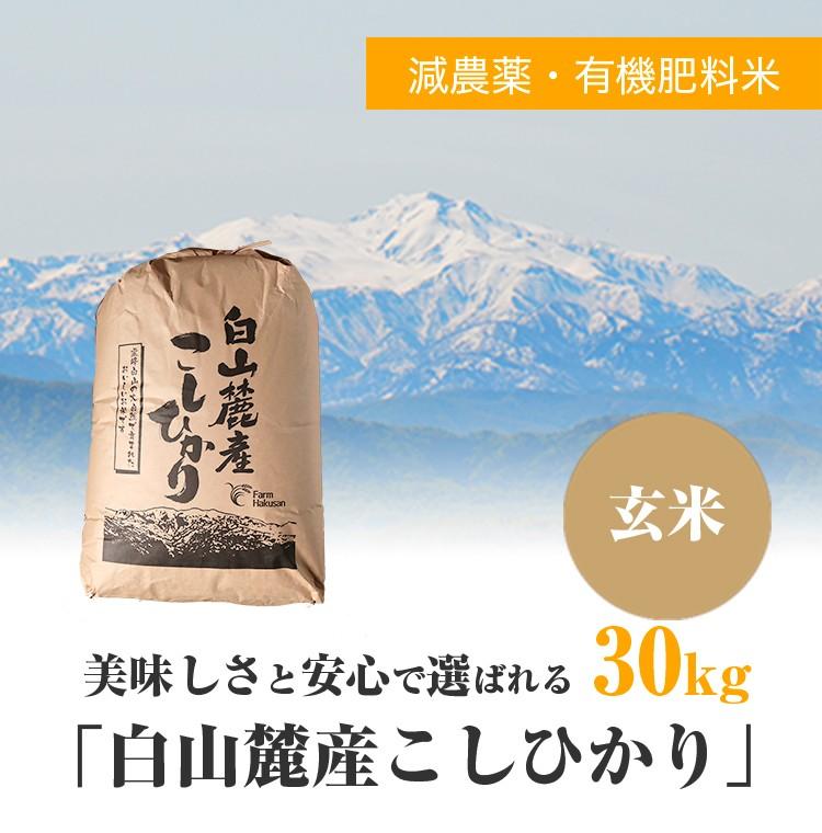 美味しさと安心で選ばれる「白山麓産こしひかり」(減農薬・有機肥料米) 玄米 30kg