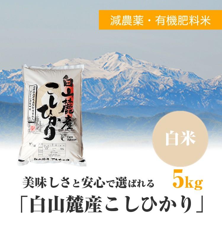 「白山麓産こしひかり」(減農薬・有機肥料米) 白米 5kg