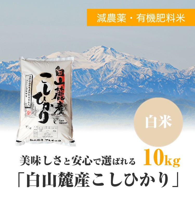 「白山麓産こしひかり」(減農薬・有機肥料米) 白米 10kg