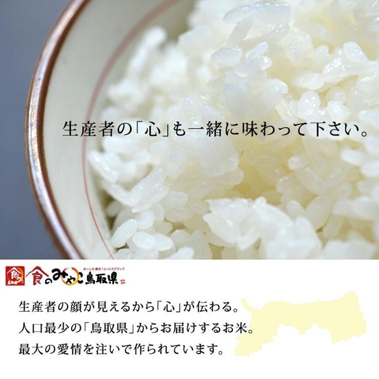 鳥取県からお届けする美味しいお米