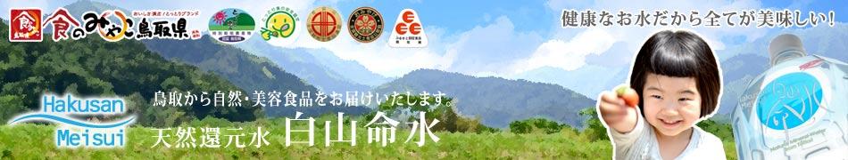 鳥取県から自然・美容健康食品をお届けします。天然還元水白山命水