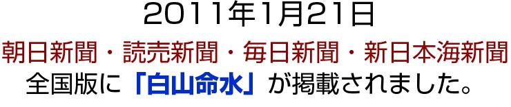 鳥取大学医学部で研究された白山命水