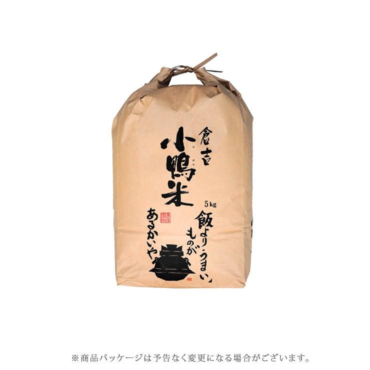 鳥取県倉吉市関金町「谷本さん家のお米シリーズ」特別栽培米 減農薬 減肥料 ささにしき パッケージ