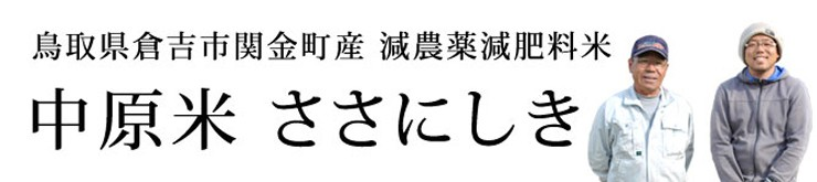 鳥取県倉吉市関金町「谷本さん家のお米シリーズ」特別栽培米 減農薬 減肥料 ささにしき
