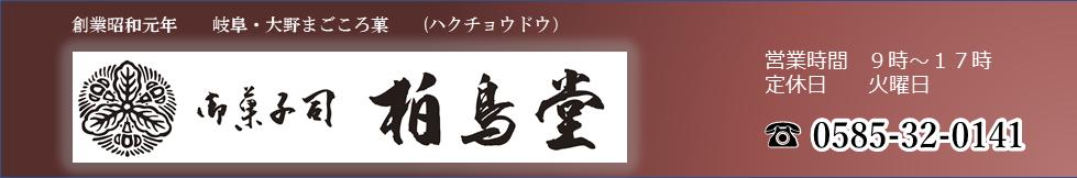 「岐阜県大野町直送」昭和元年創業のまごころ菓柏鳥堂